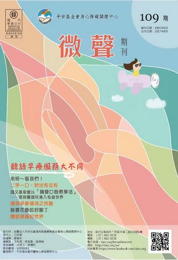 微聲109期-發刊日期2017.08出刊