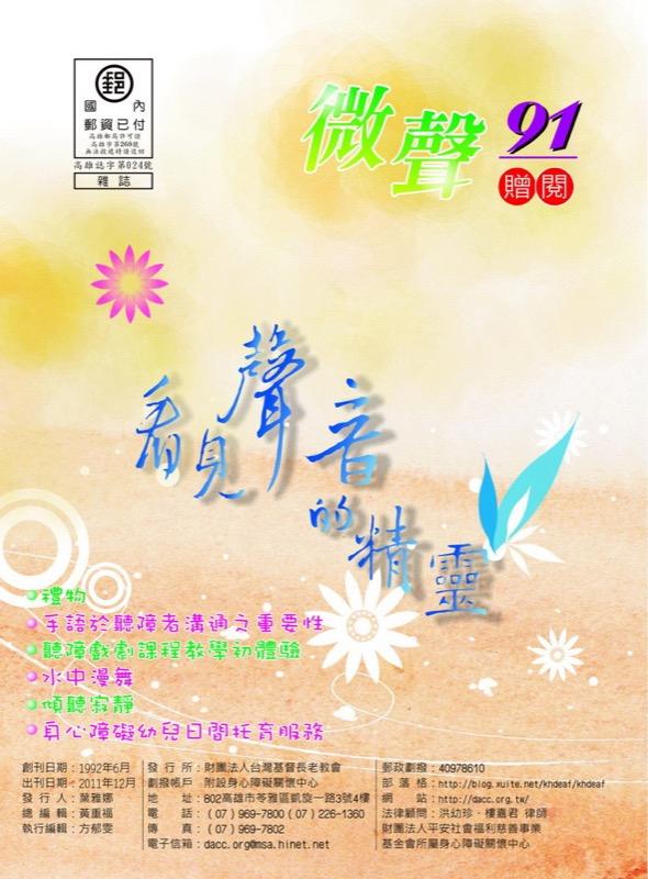 微聲91期期刊
