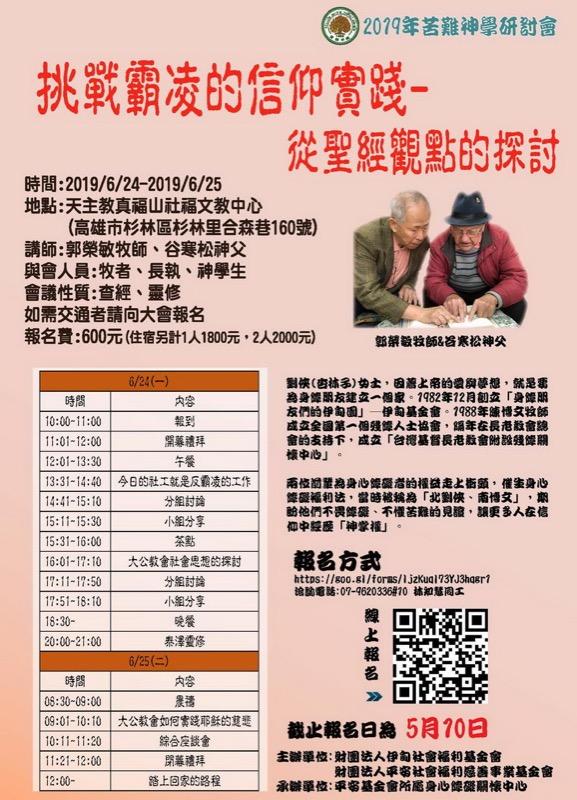 2019由平安基金會&伊甸基金會共同主辦苦難神學研討會